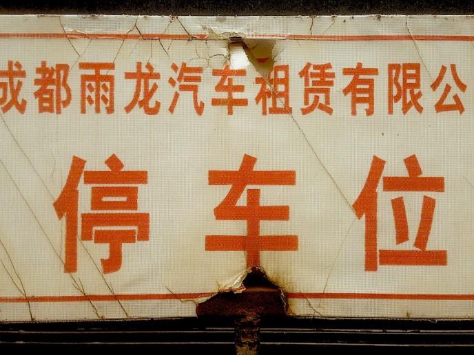 Kina 2